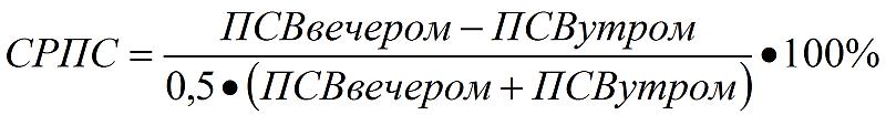 Формула расчёта суточного разброса пиковой скорости выдоха